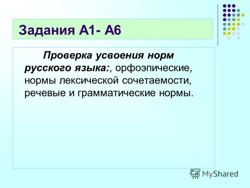 Задания А1- А6 Проверка усвоения норм русского языка:, орфоэпические, нормы лексической сочетаемости, речевые и грамматические нормы.