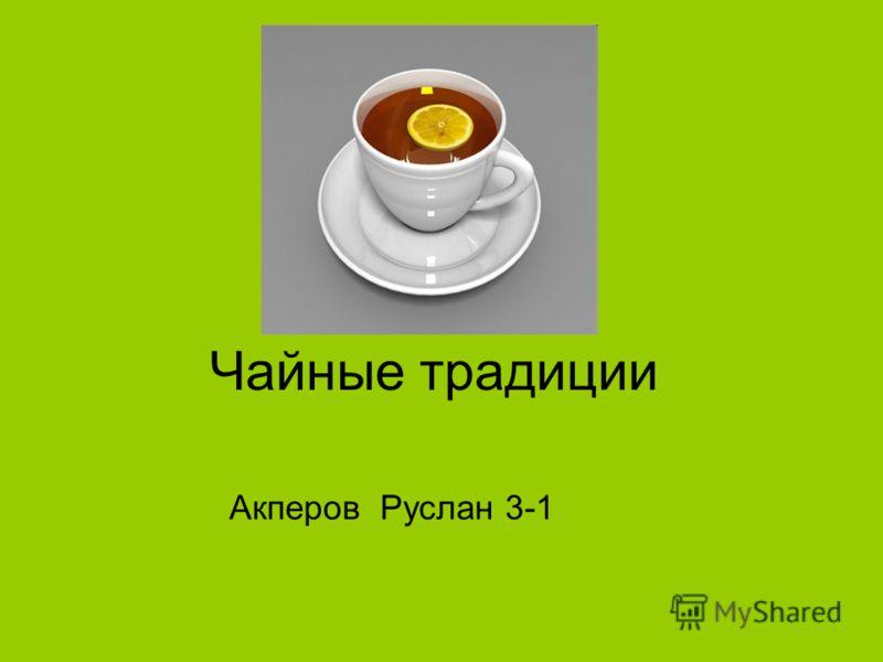 Чайные традиции Акперов Руслан 3-1