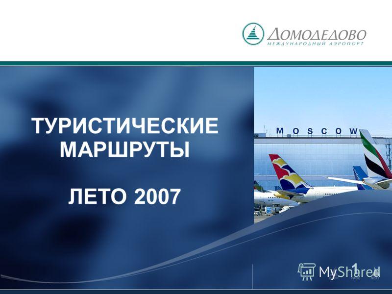 1 ТУРИСТИЧЕСКИЕ МАРШРУТЫ ЛЕТО 2007