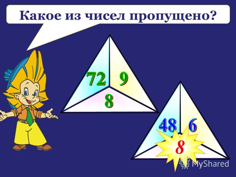 8 Какое из чисел пропущено?
