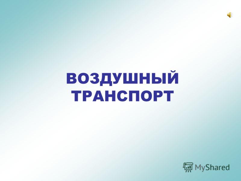 ЭЛЕКТРИЧКА