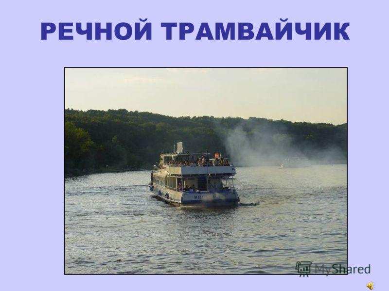 ЛАЙНЕР