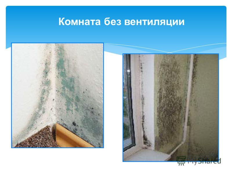 Комната без вентиляции