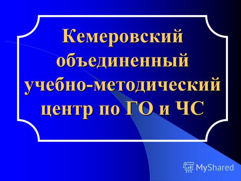 Кемеровский объединенный учебно-методический центр по ГО и ЧС