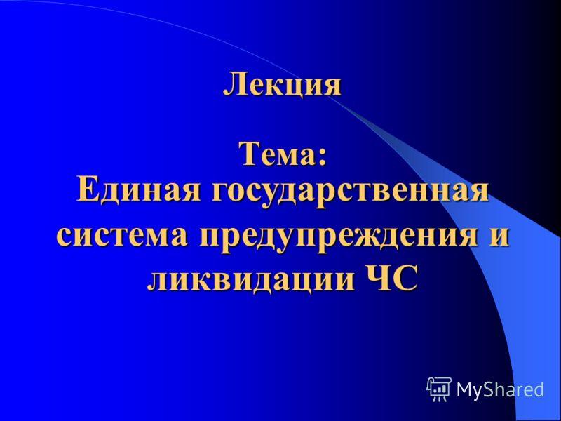 Тема: Единая государственная система предупреждения и ликвидации ЧС Лекция