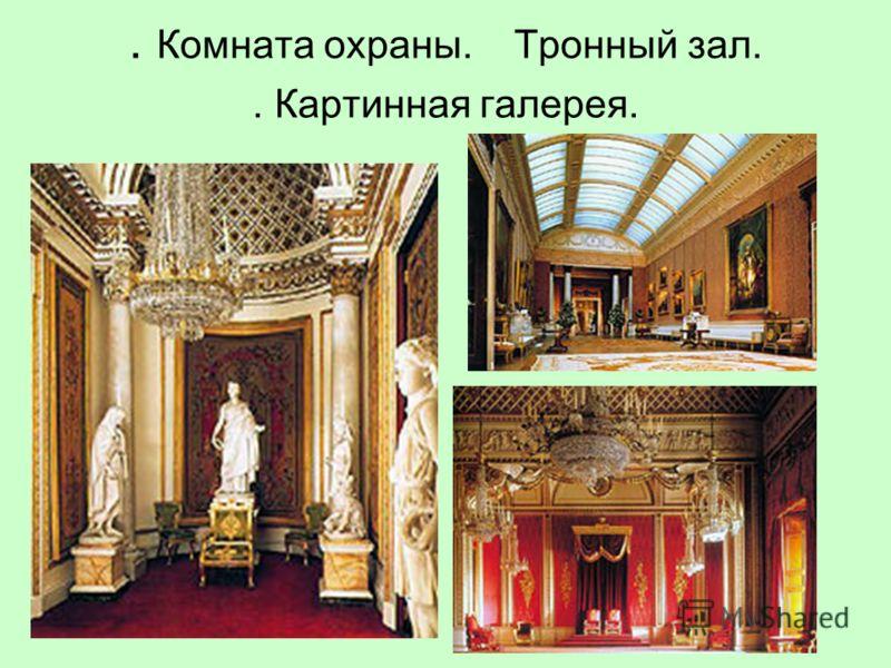 . Комната охраны. Тронный зал.. Картинная галерея.