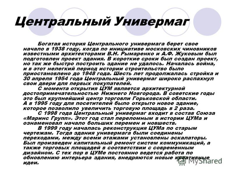 Центральный Универмаг Богатая история Центрального универмага берет свое начало в 1938 году, когда по инициативе московских чиновников известными архитекторами В.Н. Рымаренко и А.Ф. Жуковым был подготовлен проект здания. В короткие сроки был создан п