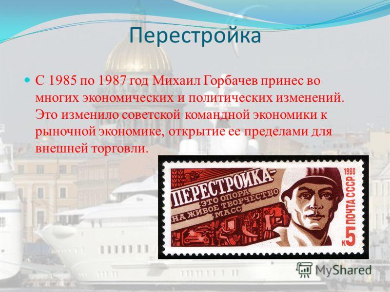 Перестройка С 1985 по 1987 год Михаил Горбачев принес во многих экономических и политических изменений. Это изменило советской командной экономики к рыночной экономике, открытие ее пределами для внешней торговли.