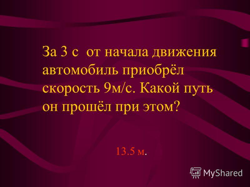 Промежуток времени, в течение которого материальная точка совершает один оборот при равномерном движении по окружности, называется… периодом обращения