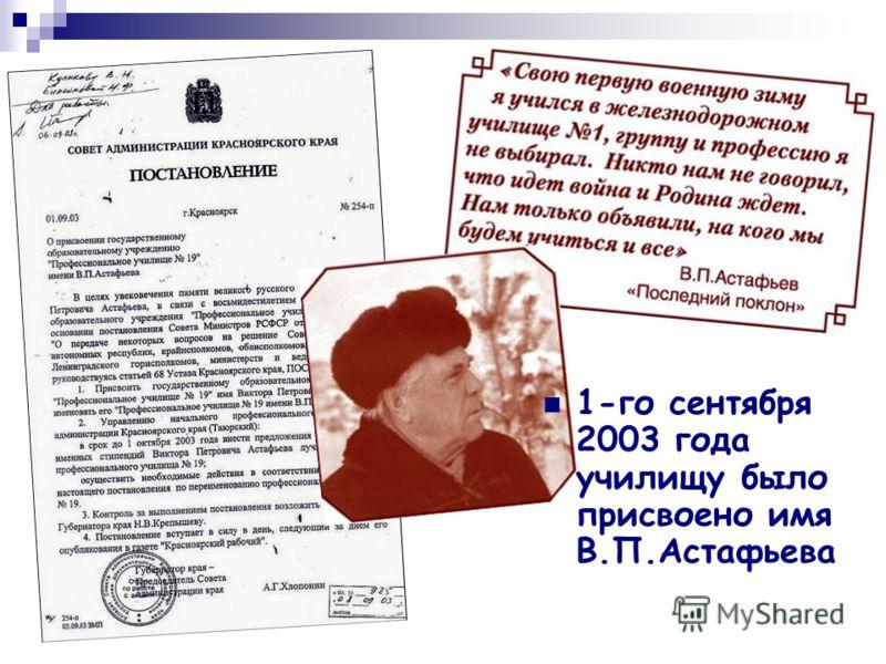 1-го сентября 2003 года училищу было присвоено имя В.П.Астафьева