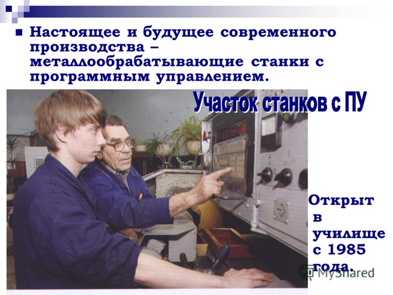 Настоящее и будущее современного производства – металлообрабатывающие станки с программным управлением. Открыт в училище с 1985 года.