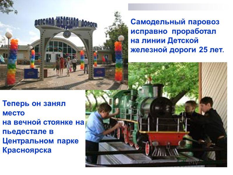 Самодельный паровоз исправно проработал на линии Детской железной дороги 25 лет. Теперь он занял место на вечной стоянке на пьедестале в Центральном парке Красноярска