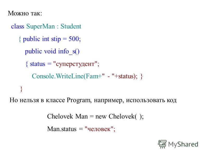 Можно так: class SuperMan : Student { public int stip = 500; public void info_s() { status =