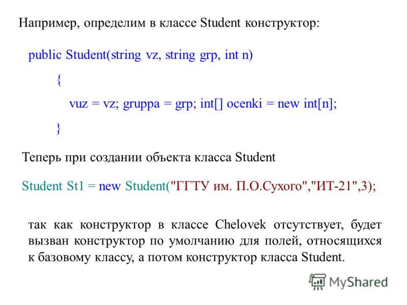 Например, определим в классе Student конструктор: public Student(string vz, string grp, int n) { vuz = vz; gruppa = grp; int[] ocenki = new int[n]; } Теперь при создании объекта класса Student Student St1 = new Student(
