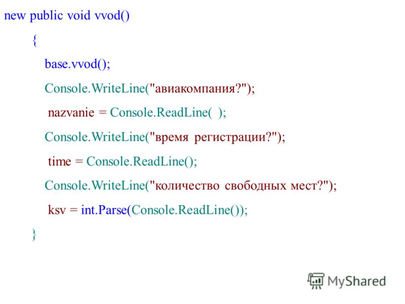 new public void vvod() { base.vvod(); Console.WriteLine(