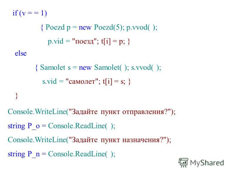 if (v = = 1) { Poezd p = new Poezd(5); p.vvod( ); p.vid =