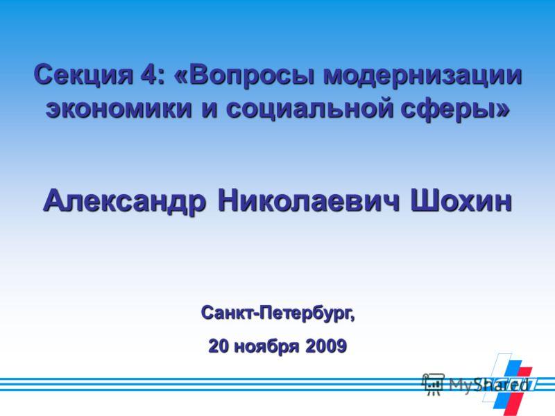 Секция 4: «Вопросы модернизации экономики и социальной сферы» Александр Николаевич Шохин Санкт-Петербург, 20 ноября 2009