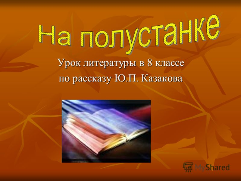 Урок литературы в 8 классе по рассказу Ю.П. Казакова