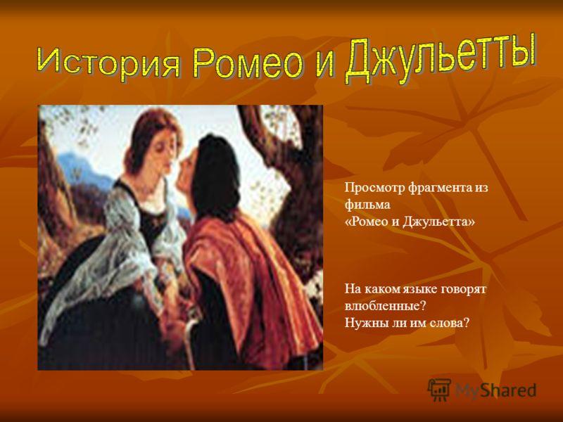 Просмотр фрагмента из фильма «Ромео и Джульетта» На каком языке говорят влюбленные? Нужны ли им слова?