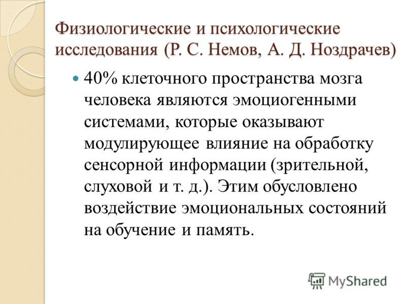Физиологические и психологические исследования (Р. С. Немов, А. Д. Ноздрачев) 40% клеточного пространства мозга человека являются эмоциогенными систем