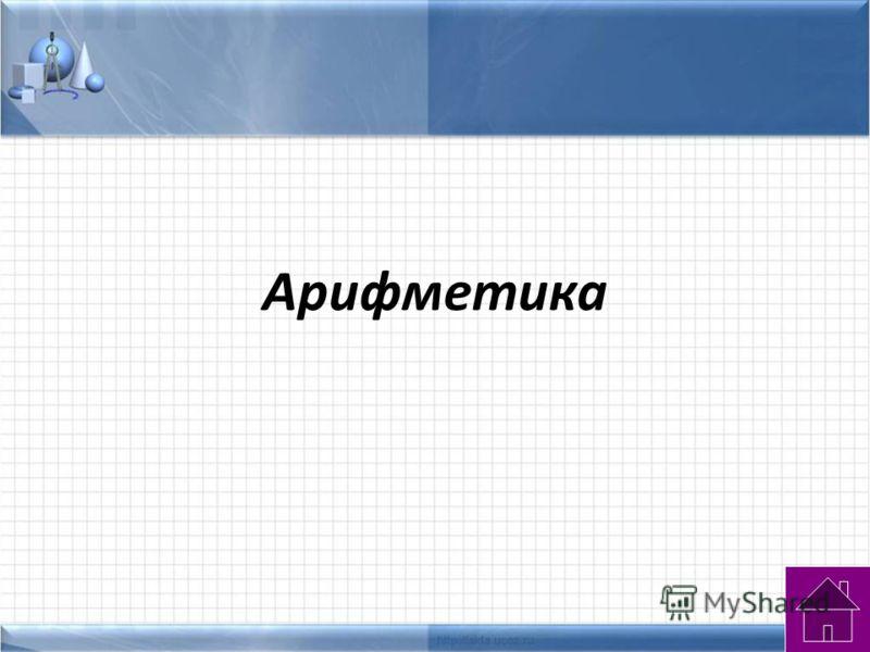 Арифметика