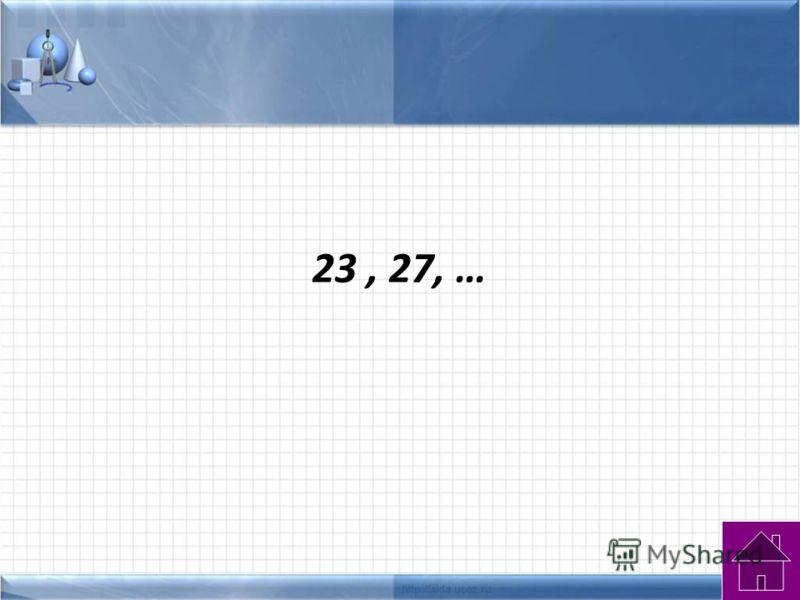 23, 27, …