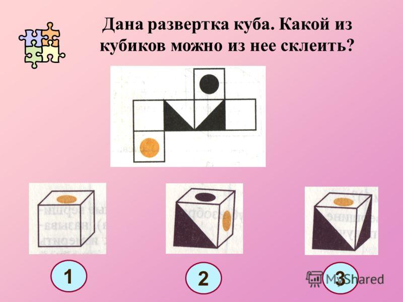 Тремя прямыми линиями разрезать коврик на 7 частей, каждая из которых содержала бы по одному цветку