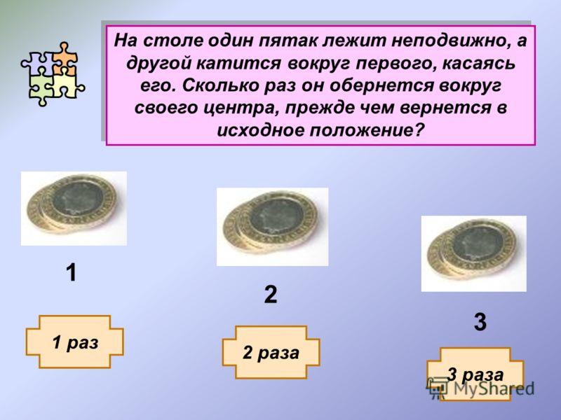Чтобы узнать, чему равен 1 фут, требуется помощь 16 англичан. Чему приблизительно равен 1 фут? 1 16 м 2 1,4 м 3 0,3 м