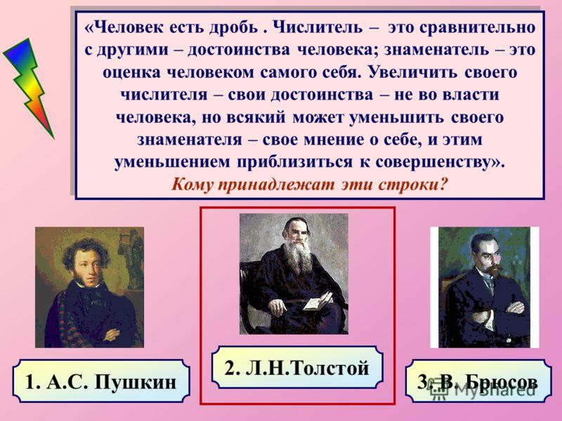 1. Архимед 2. Пифагор 3. Фалес Этому древнегреческому математику и философу приписывают доказательство теорем о вертикальных углах, о равенстве углов при основании равнобедренного треугольника. Он установил продолжительность года в 365 дней, а в 585