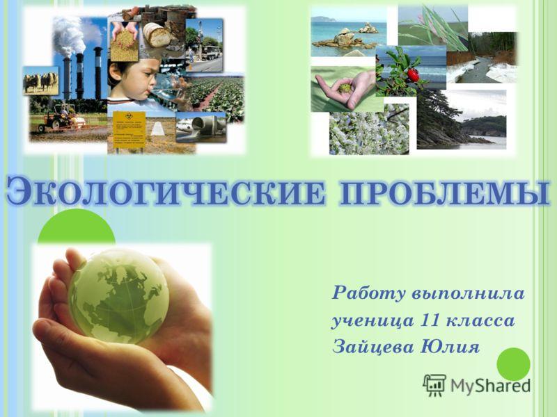 Работу выполнила ученица 11 класса Зайцева Юлия