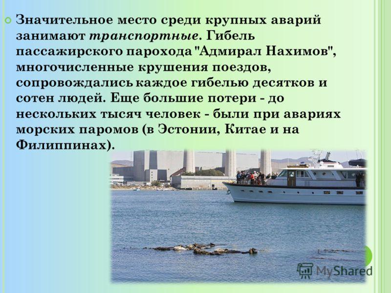 Значительное место среди крупных аварий занимают транспортные. Гибель пассажирского парохода