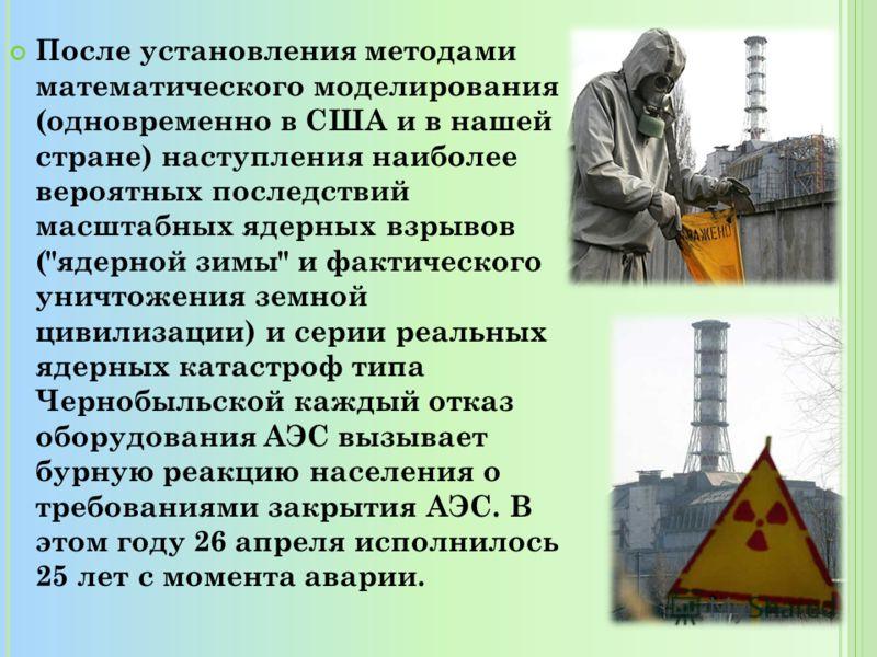 После установления методами математического моделирования (одновременно в США и в нашей стране) наступления наиболее вероятных последствий масштабных ядерных взрывов (