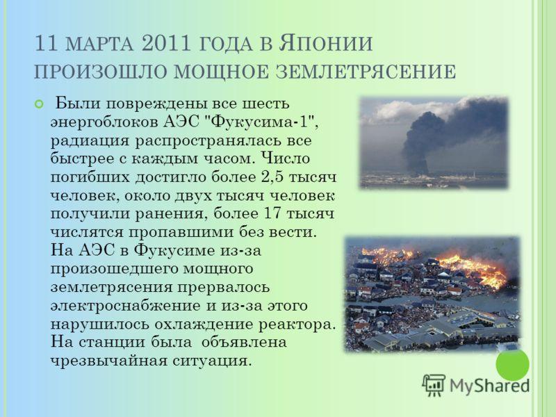 11 МАРТА 2011 ГОДА В Я ПОНИИ ПРОИЗОШЛО МОЩНОЕ ЗЕМЛЕТРЯСЕНИЕ Были повреждены все шесть энергоблоков АЭС