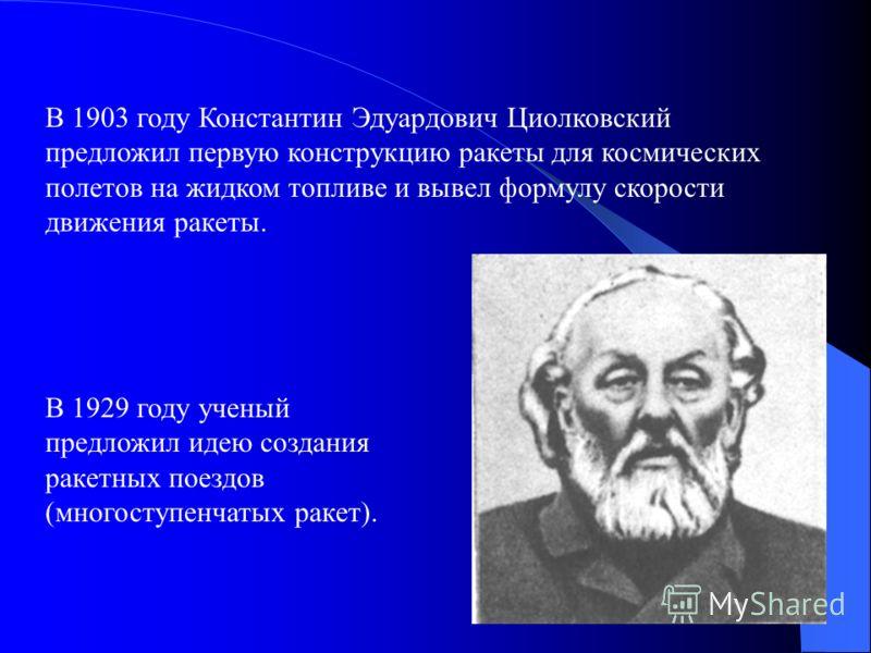Первым проектом пилотируемой ракеты был в 1881 году проект ракеты с пороховым двигателем известного революционера Николая Ивановича Кибальчича (1853- 1881). Будучи осужденным царским судом за участие в убийстве императора Александра II, Кибальчич в к