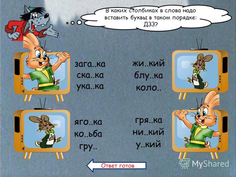 Ответ готов молодой гриб Какие слова написаны без ошибок? анютины гласки учебный гот золотая рыбка
