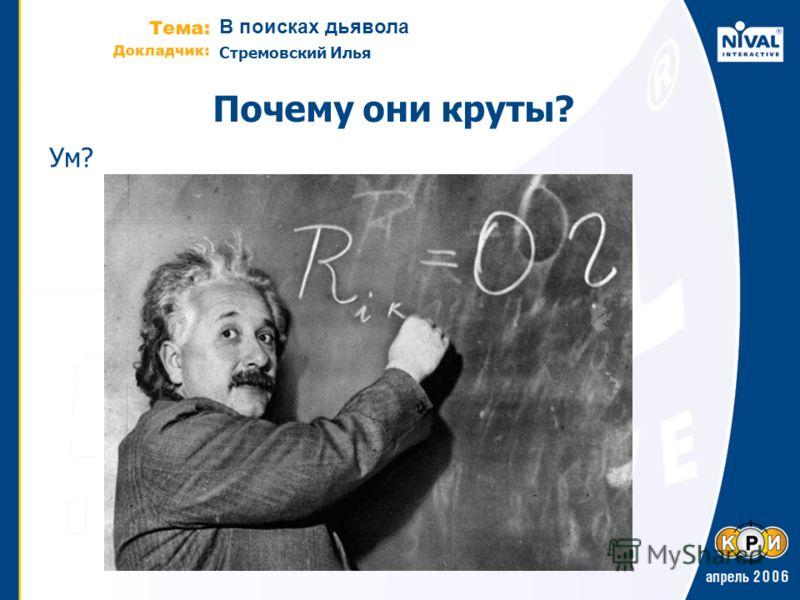 В поисках дьявола Стремовский Илья Почему они круты? Ум?