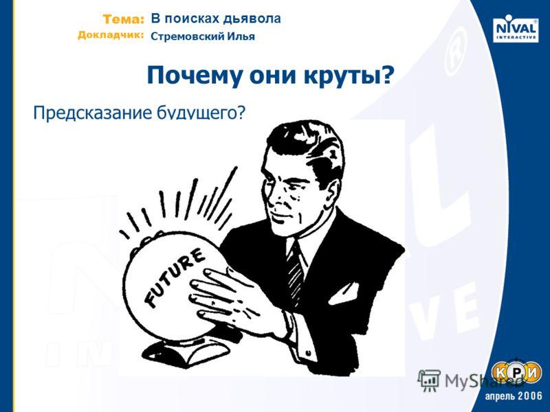 В поисках дьявола Стремовский Илья Почему они круты? Предсказание будущего?