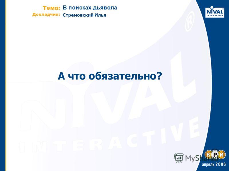 В поисках дьявола Стремовский Илья А что обязательно?