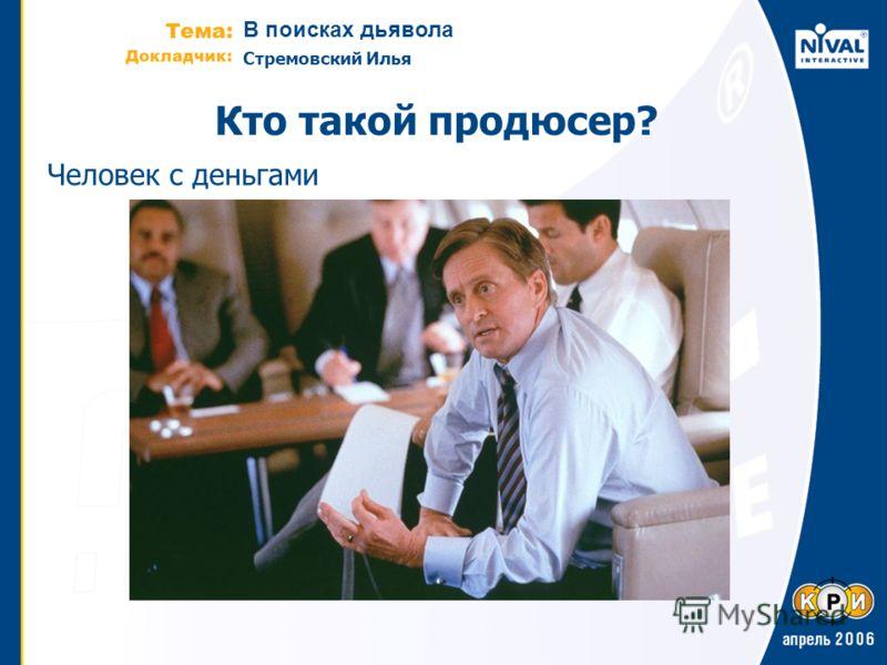 В поисках дьявола Стремовский Илья Кто такой продюсер? Человек с деньгами