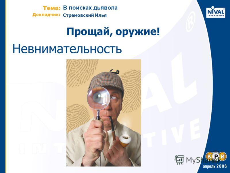 В поисках дьявола Стремовский Илья Прощай, оружие! Невнимательность