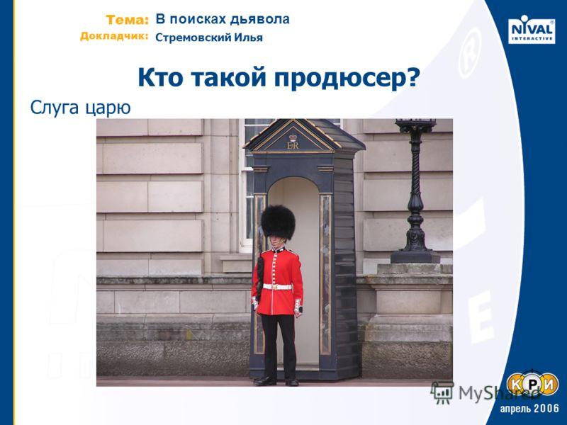 В поисках дьявола Стремовский Илья Кто такой продюсер? Слуга царю