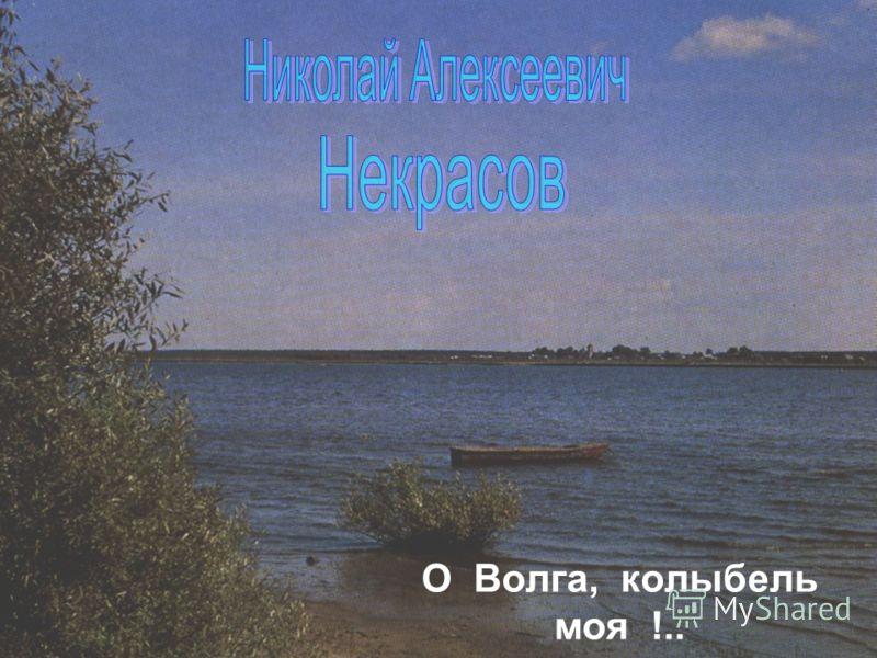 О Волга, колыбель моя !..