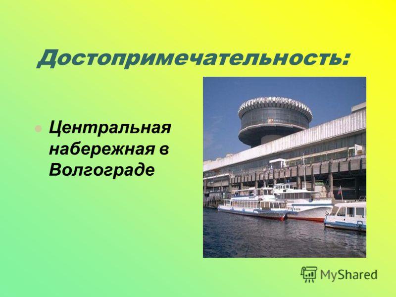 Достопримечательность: Центральная набережная в Волгограде