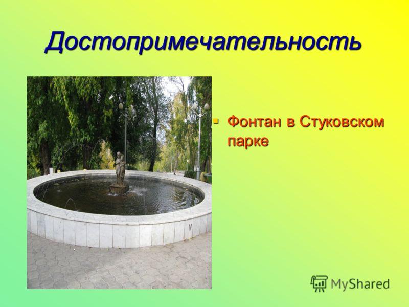 Достопримечательность Фонтан в Стуковском парке