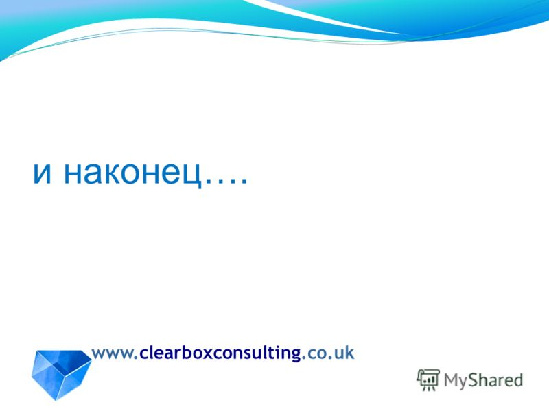 www.clearboxconsulting.co.uk и наконец….