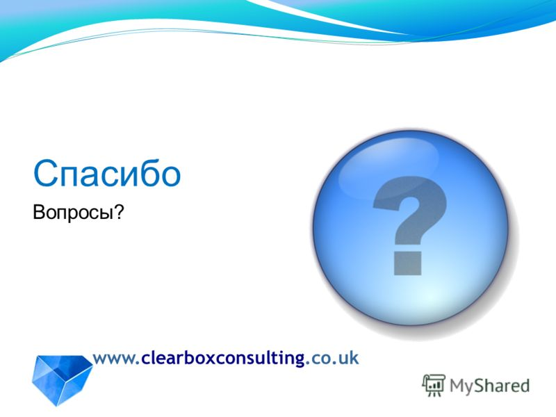 www.clearboxconsulting.co.uk Спасибо Вопросы?