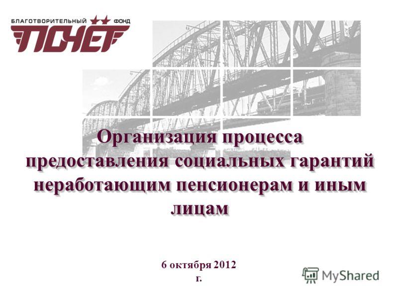 29 августа 2012 г. Организация процесса предоставления социальных гарантий неработающим пенсионерам и иным лицам