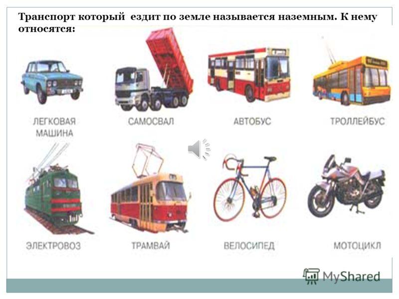 Наземный транспорт.