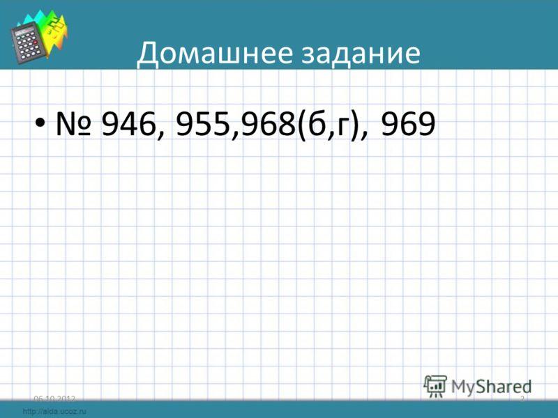 Домашнее задание 946, 955,968(б,г), 969 21.08.20122