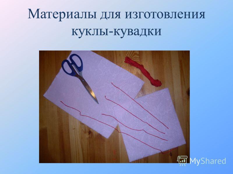 Материалы для изготовления куклы-кувадки